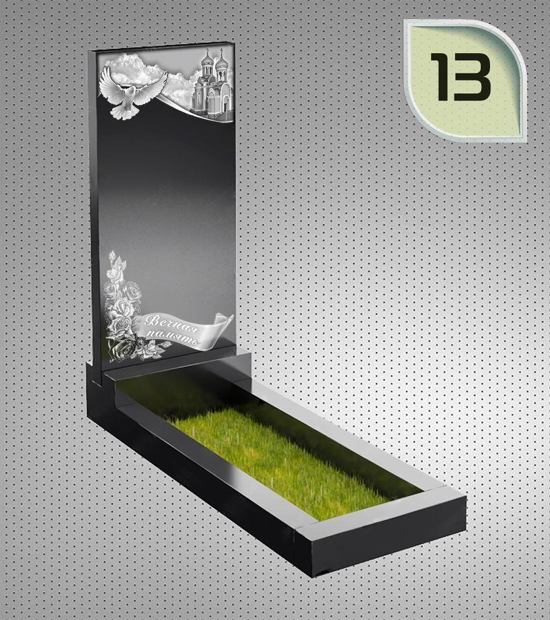 Памятник – 13