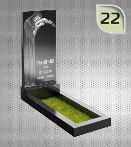 Памятник – 22