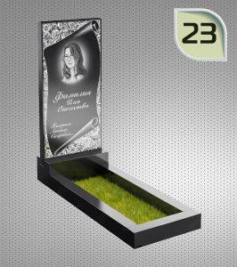 Памятник – 23