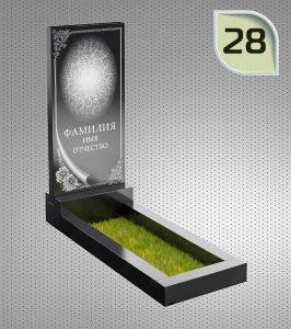 Памятник – 28