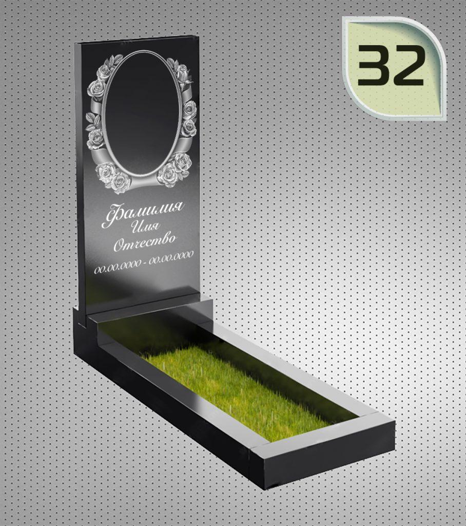 Памятник – 32