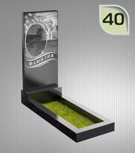 Памятник – 40