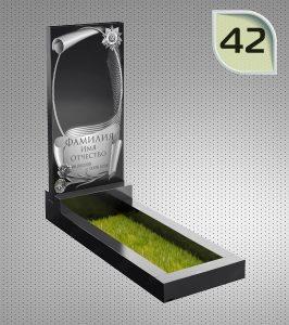 Памятник – 42
