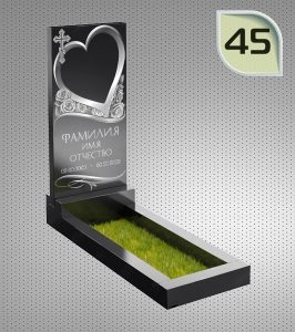 Памятник – 45