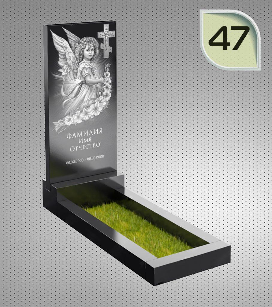Памятник – 47