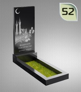 Памятник – 52 Мусульманский