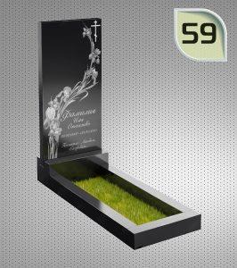 Памятник – 59