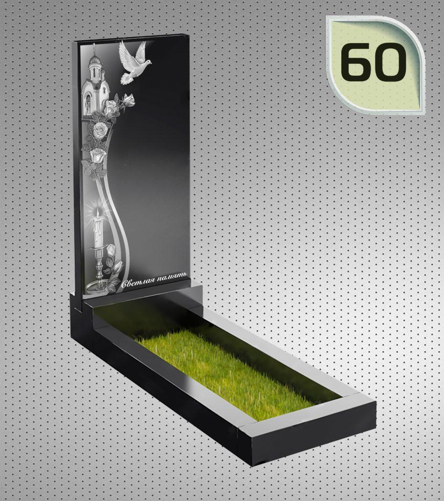 Памятник – 60