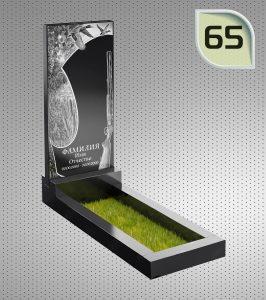 Памятник – 65