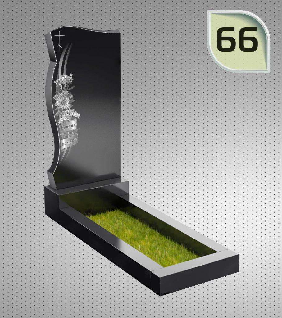 Памятник – 66