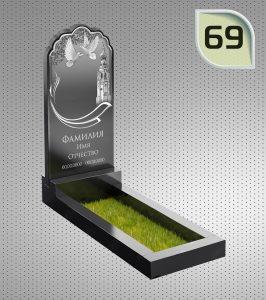 Памятник – 69