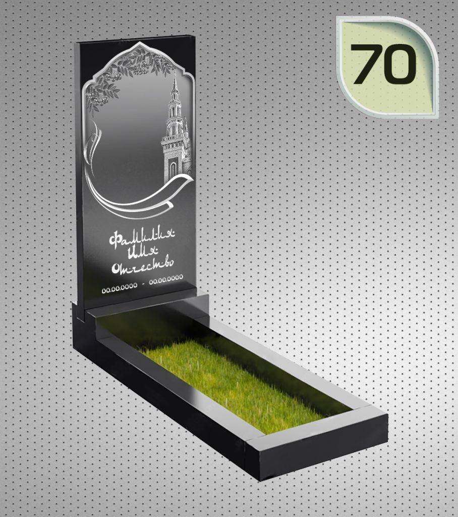 Памятник – 70